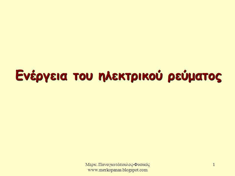 Μερκ. Παναγιωτόπουλος-Φυσικός www.merkopanas.blogspot.com 1 Ενέργεια του ηλεκτρικού ρεύματος