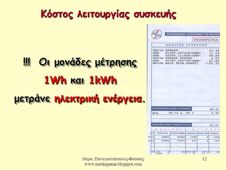 Μερκ.Παναγιωτόπουλος-Φυσικός www.merkopanas.blogspot.com 12 Κόστος λειτουργίας συσκευής !!.
