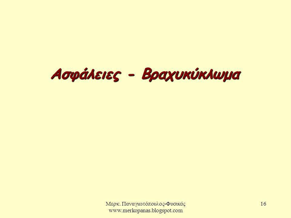 Μερκ. Παναγιωτόπουλος-Φυσικός www.merkopanas.blogspot.com 16 Ασφάλειες - Βραχυκύκλωμα