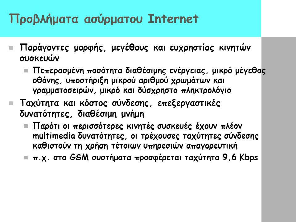 Προβλήματα ασύρματου Internet  Παράγοντες μορφής, μεγέθους και ευχρηστίας κινητών συσκευών  Πεπερασμένη ποσότητα διαθέσιμης ενέργειας, μικρό μέγεθος