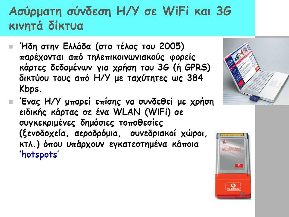 Ασύρματη σύνδεση Η/Υ σε WiFi και 3G κινητά δίκτυα  Ήδη στην Ελλάδα (στο τέλος του 2005) παρέχονται από τηλεπικοινωνιακούς φορείς κάρτες δεδομένων για χρήση του 3G (ή GPRS) δικτύου τους από H/Y με ταχύτητες ως 384 Kbps.