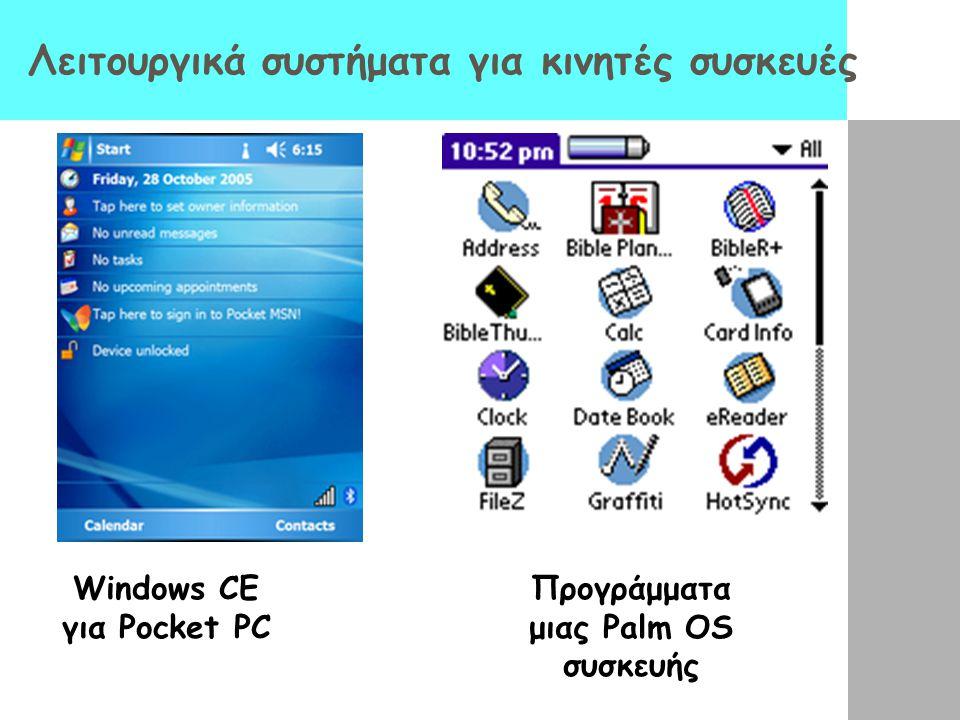 Λειτουργικά συστήματα για κινητές συσκευές Windows CE για Pocket PC Προγράμματα μιας Palm OS συσκευής