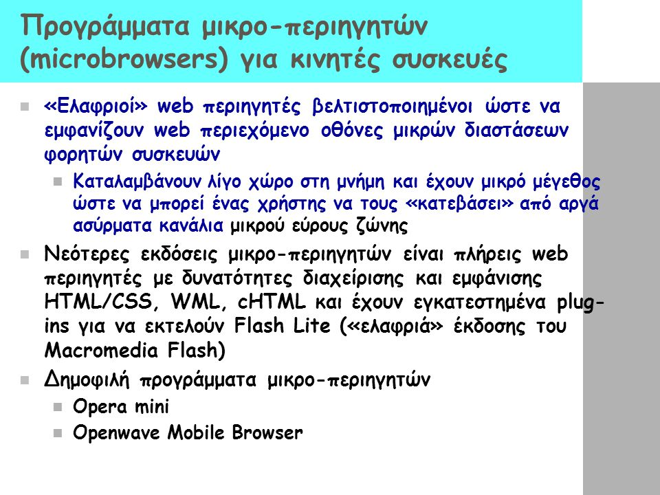 Προγράμματα μικρο-περιηγητών (microbrowsers) για κινητές συσκευές  «Ελαφριοί» web περιηγητές βελτιστοποιημένοι ώστε να εμφανίζουν web περιεχόμενο οθό