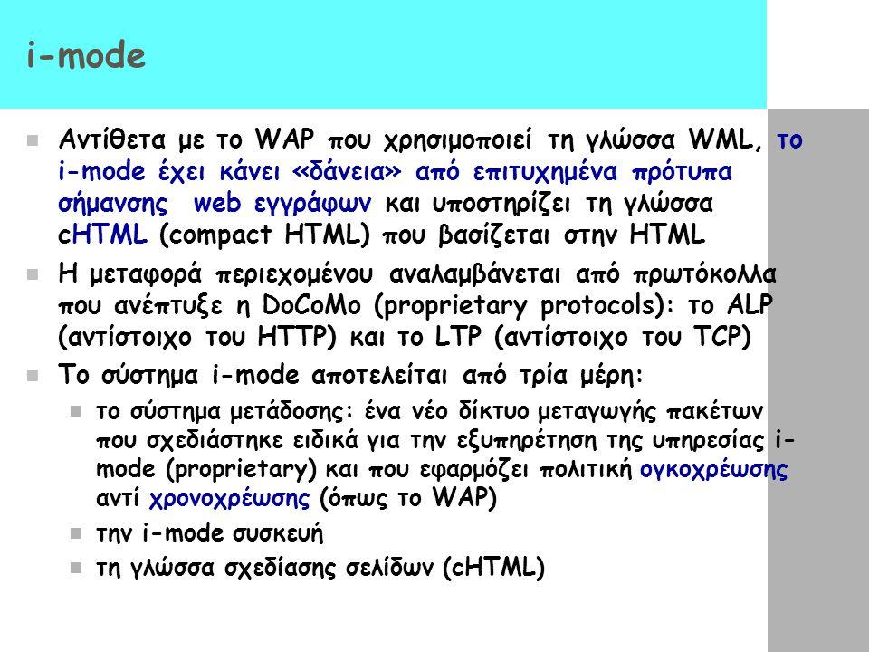 i-mode  Αντίθετα με το WAP που χρησιμοποιεί τη γλώσσα WML, το i-mode έχει κάνει «δάνεια» από επιτυχημένα πρότυπα σήμανσης web εγγράφων και υποστηρίζε
