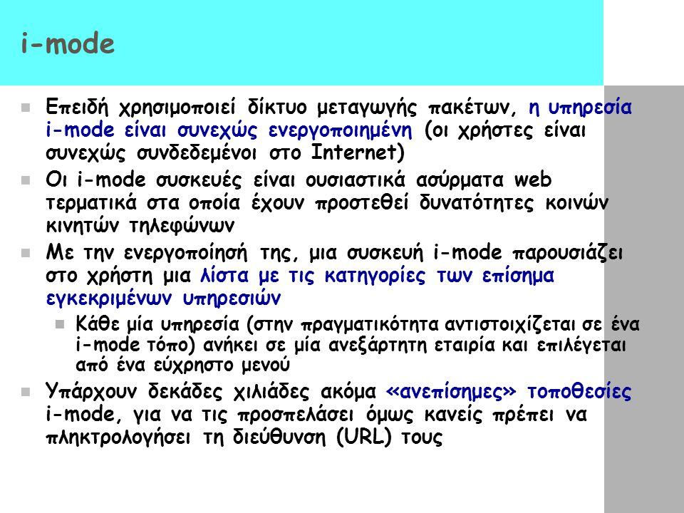 i-mode  Επειδή χρησιμοποιεί δίκτυο μεταγωγής πακέτων, η υπηρεσία i-mode είναι συνεχώς ενεργοποιημένη (οι χρήστες είναι συνεχώς συνδεδεμένοι στο Inter