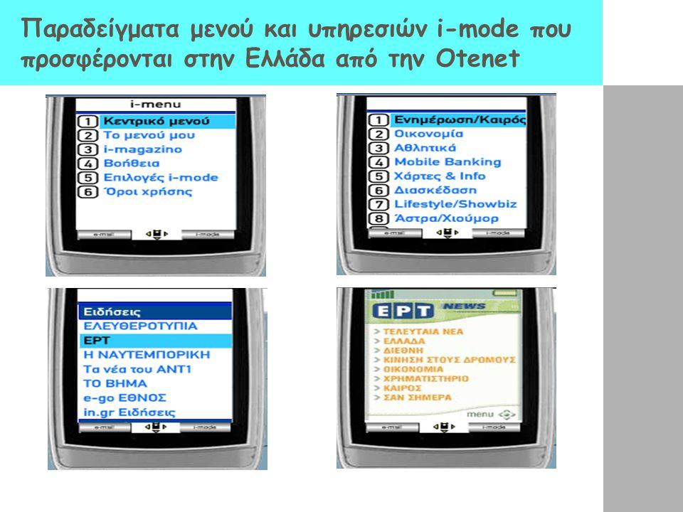 Παραδείγματα μενού και υπηρεσιών i-mode που προσφέρονται στην Ελλάδα από την Otenet