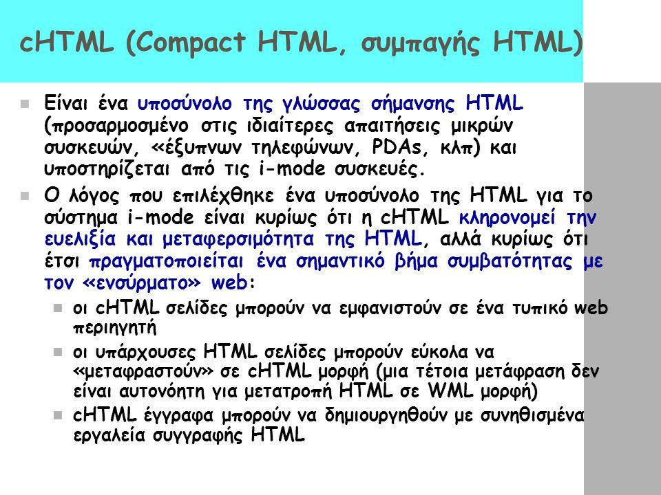 cHTML (Compact HTML, συμπαγής ΗΤML)  Είναι ένα υποσύνολο της γλώσσας σήμανσης HTML (προσαρμοσμένο στις ιδιαίτερες απαιτήσεις μικρών συσκευών, «έξυπνων τηλεφώνων, PDAs, κλπ) και υποστηρίζεται από τις i-mode συσκευές.