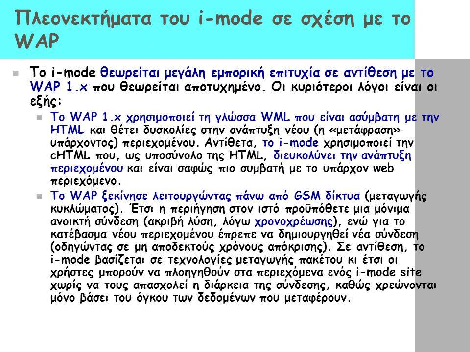 Πλεονεκτήματα του i-mode σε σχέση με το WAP  Το i-mode θεωρείται μεγάλη εμπορική επιτυχία σε αντίθεση με το WAP 1.x που θεωρείται αποτυχημένο.