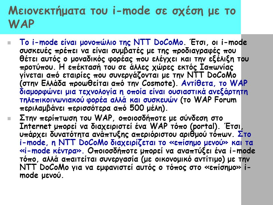 Μειονεκτήματα του i-mode σε σχέση με το WAP  Το i-mode είναι μονοπώλιο της NTT DoCoMo. Έτσι, οι i-mode συσκευές πρέπει να είναι συμβατές με της προδι