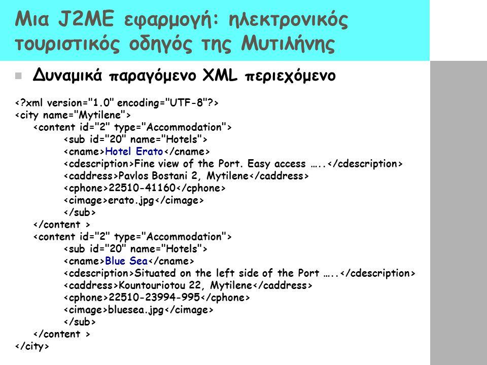  Δυναμικά παραγόμενο XML περιεχόμενο Hotel Erato Fine view of the Port.