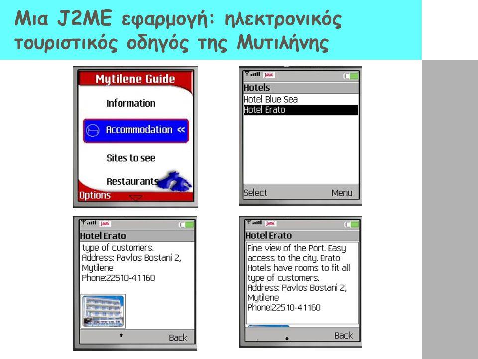 Μια J2ME εφαρμογή: ηλεκτρονικός τουριστικός οδηγός της Μυτιλήνης