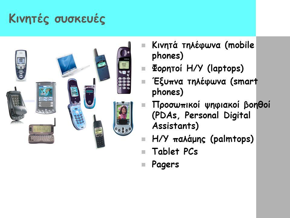 Κινητές συσκευές  Κινητά τηλέφωνα (mobile phones)  Φορητοί Η/Υ (laptops)  Έξυπνα τηλέφωνα (smart phones)  Προσωπικοί ψηφιακοί βοηθοί (PDAs, Person