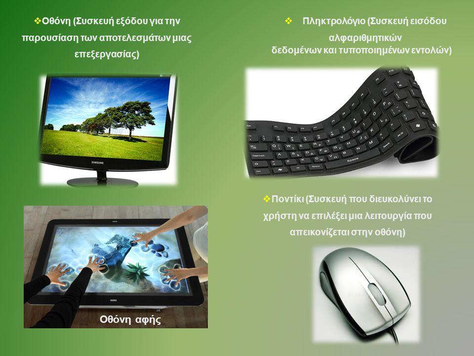  Οθόνη (Συσκευή εξόδου για την παρουσίαση των αποτελεσμάτων μιας επεξεργασίας)  Πληκτρολόγιο (Συσκευή εισόδου αλφαριθμητικών δεδομένων και τυποποιημ