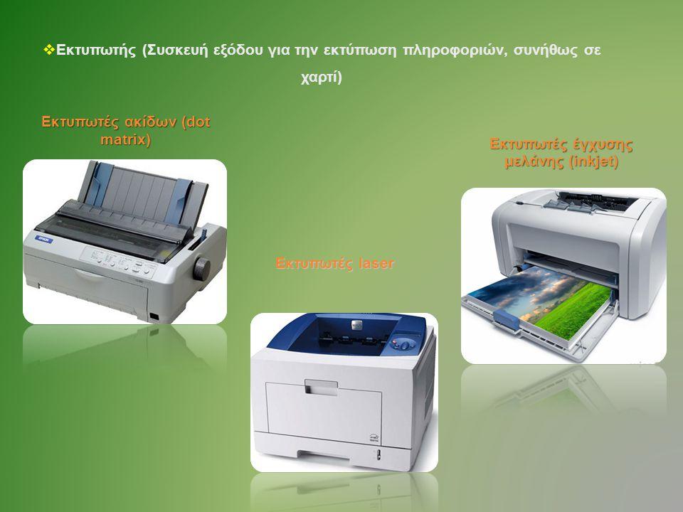  Εκτυπωτής (Συσκευή εξόδου για την εκτύπωση πληροφοριών, συνήθως σε χαρτί) Εκτυπωτές ακίδων (dot matrix) Εκτυπωτές έγχυσης μελάνης (inkjet) Εκτυπωτές