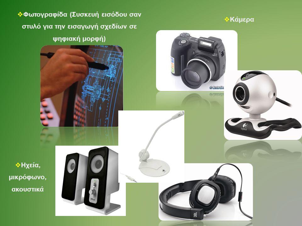  Φωτογραφίδα (Συσκευή εισόδου σαν στυλό για την εισαγωγή σχεδίων σε ψηφιακή μορφή)  Ηχεία, μικρόφωνο, ακουστικά  Κάμερα