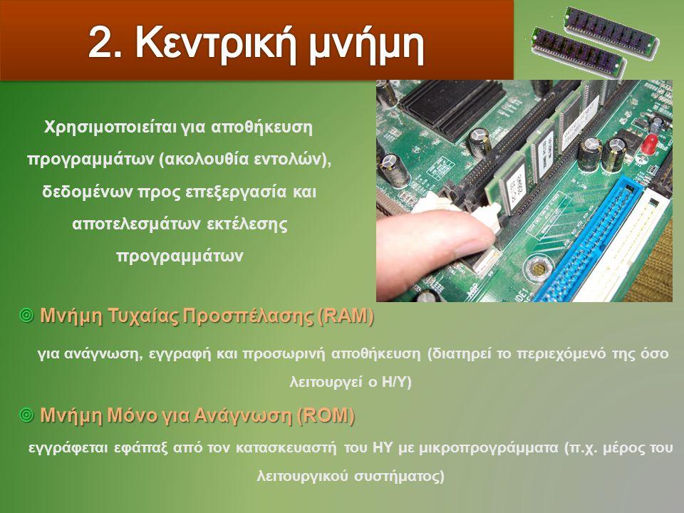 Μνήμη Τυχαίας Προσπέλασης (RAM) για ανάγνωση, εγγραφή και προσωρινή αποθήκευση (διατηρεί το περιεχόμενό της όσο λειτουργεί ο Η/Υ)  Μνήμη Μόνο για Α