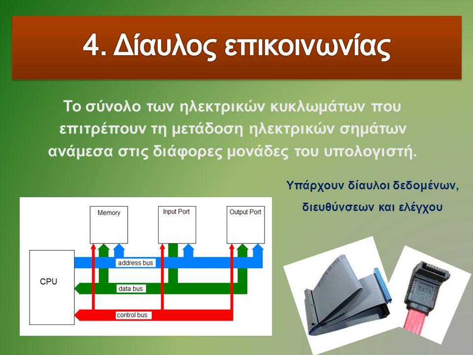 Υπάρχουν δίαυλοι δεδομένων, διευθύνσεων και ελέγχου Το σύνολο των ηλεκτρικών κυκλωμάτων που επιτρέπουν τη μετάδοση ηλεκτρικών σημάτων ανάμεσα στις διά