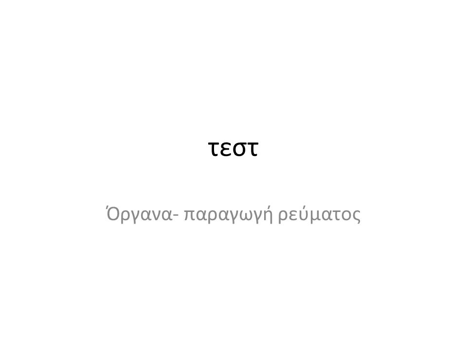 τεστ Όργανα- παραγωγή ρεύματος