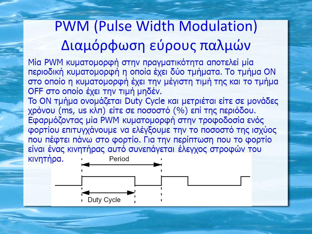 PWM (Pulse Width Modulation) Διαμόρφωση εύρους παλμών Μία PWM κυματομορφή στην πραγματικότητα αποτελεί μία περιοδική κυματομορφή η οποία έχει δύο τμήμ