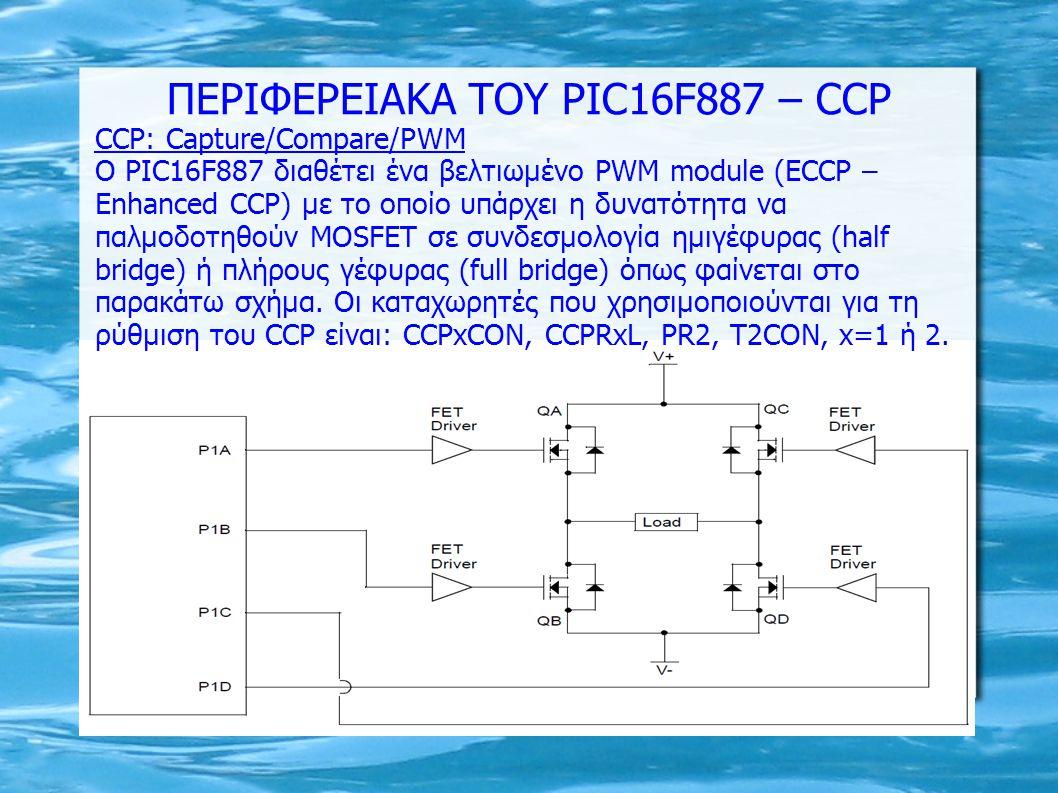 CCP: Capture/Compare/PWM O PIC16F887 διαθέτει ένα βελτιωμένο PWM module (ΕCCP – Enhanced CCP) με το οποίο υπάρχει η δυνατότητα να παλμοδοτηθούν MOSFET