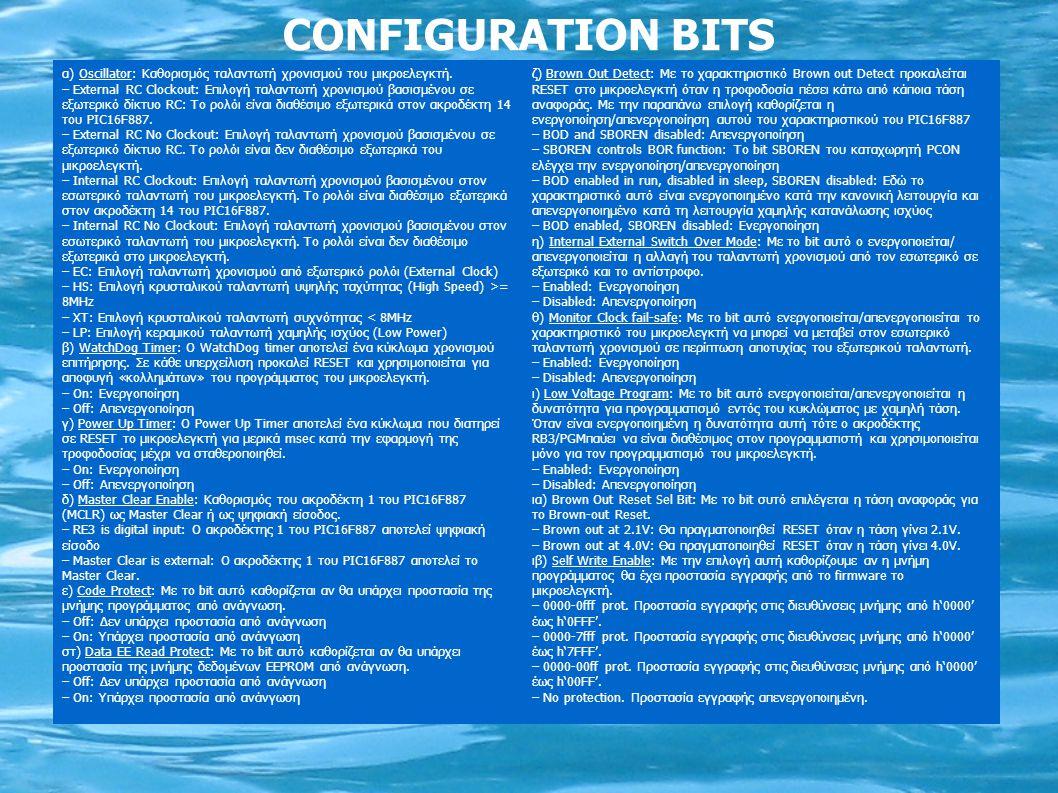 CONFIGURATION BITS α) Oscillator: Καθορισμός ταλαντωτή χρονισμού του μικροελεγκτή. – External RC Clockout: Επιλογή ταλαντωτή χρονισμού βασισμένου σε ε