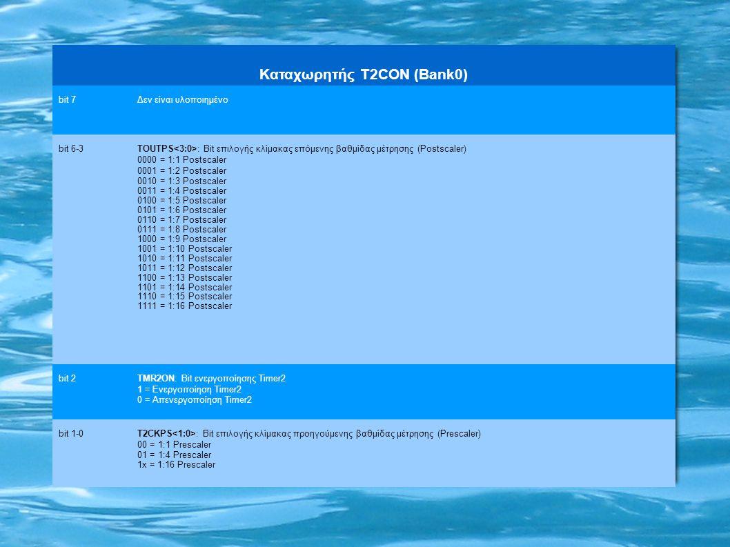 Καταχωρητής Τ2CON (Bank0) bit 7Δεν είναι υλοποιημένο bit 6-3TOUTPS : Bit επιλογής κλίμακας επόμενης βαθμίδας μέτρησης (Postscaler) 0000 = 1:1 Postscal