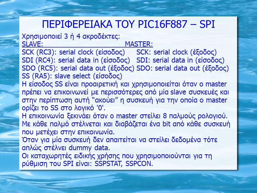 Χρησιμοποιεί 3 ή 4 ακροδέκτες: SLAVE:MASTER: SCK (RC3): serial clock (είσοδος)SCK: serial clock (έξοδος) SDI (RC4): serial data in (είσοδος)SDI: seria