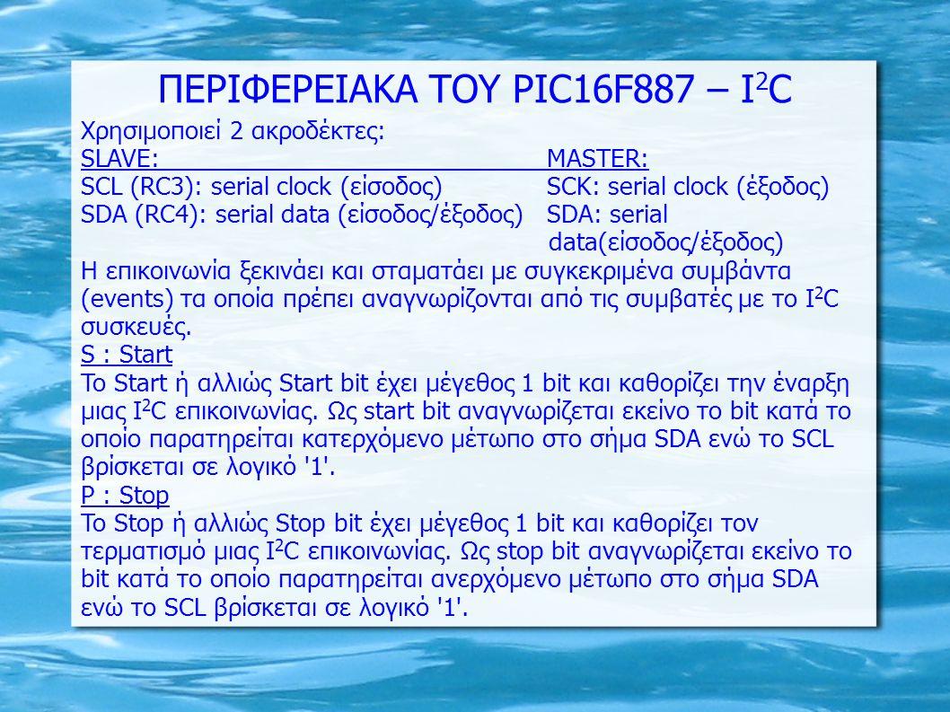 Χρησιμοποιεί 2 ακροδέκτες: SLAVE:MASTER: SCL (RC3): serial clock (είσοδος)SCK: serial clock (έξοδος) SDA (RC4): serial data (είσοδος/έξοδος)SDΑ: seria