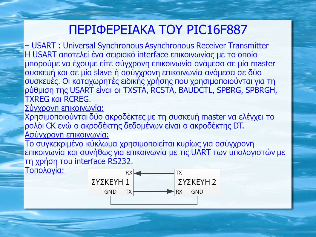 – USART : Universal Synchronous Asynchronous Receiver Transmitter Η USART αποτελεί ένα σειριακό interface επικοινωνίας με το οποίο μπορούμε να έχουμε