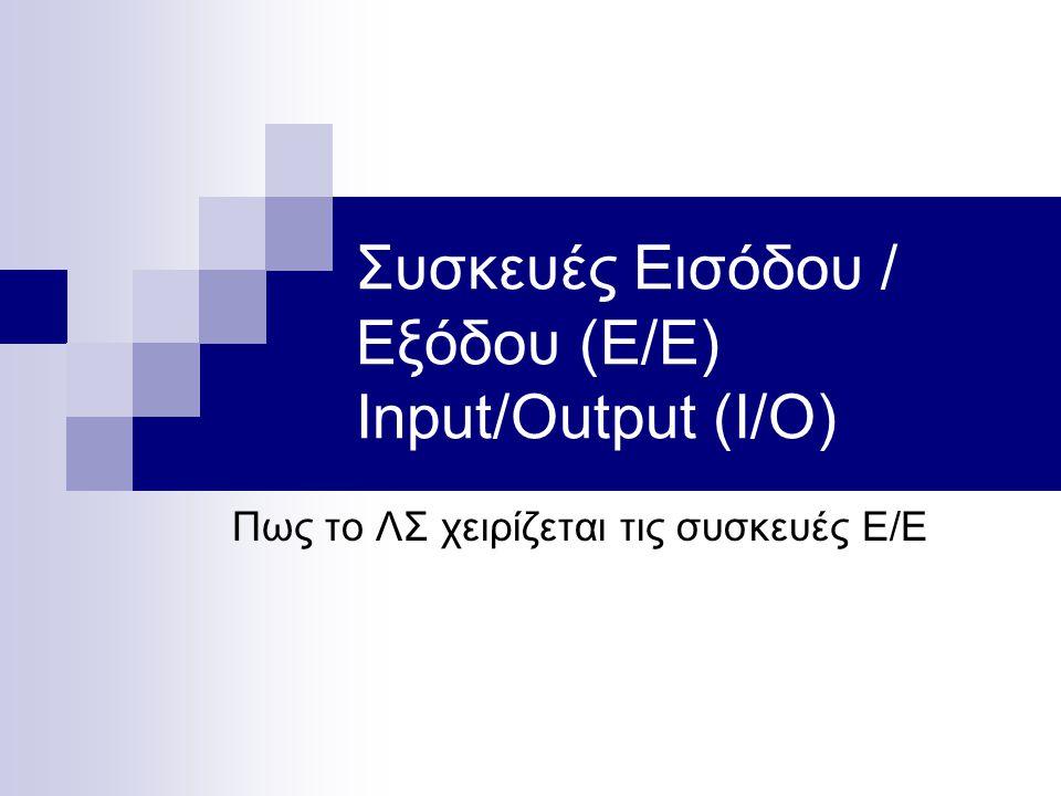 Περίληψη  Ρόλος του ΛΣ  Κατηγοριοποίηση συσκευών  Υλικό (Hardware)  Direct Memory Access (DMA)  Λογισμικό (Software)  Προσωρινή αποθήκευση (buffering)  Δίσκοι (Disks)  Χρονοπρογραμματισμός δίσκων  Εύρωστη Αποθήκευση  Χρονόμετρα  Τερματικά Χαρακτήρων και Διεπαφές GUI  Διαχείριση Ενέργειας