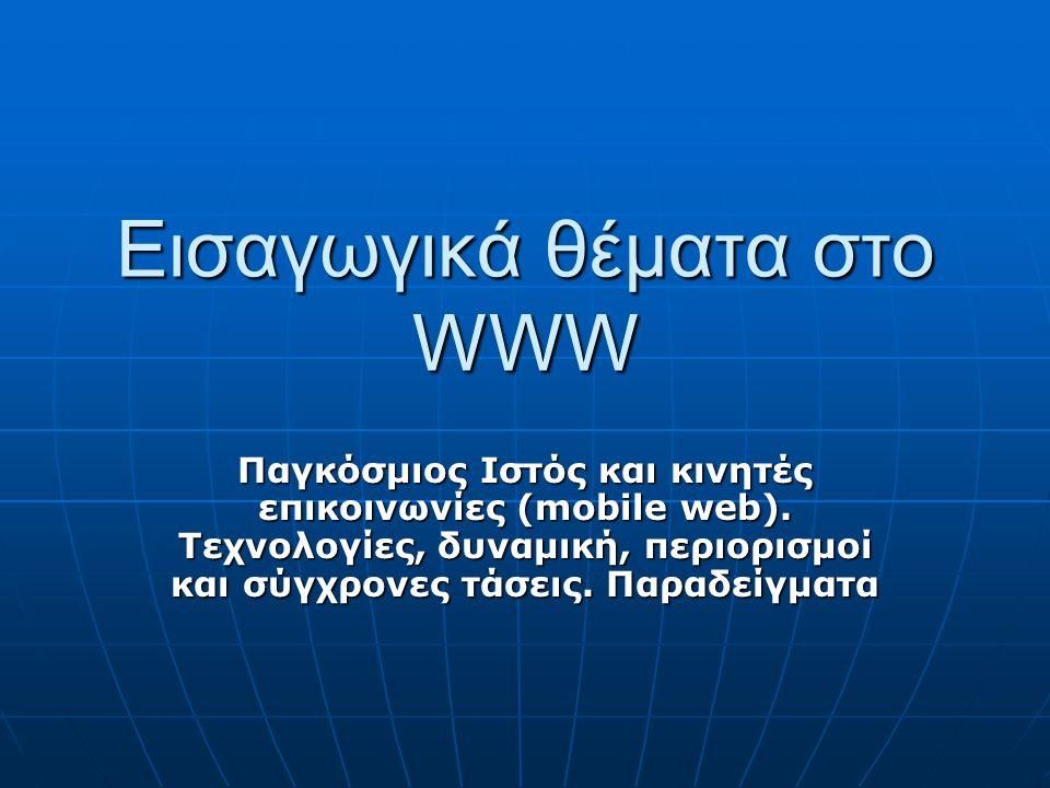 Εισαγωγικά θέματα στο WWW Παγκόσμιος Ιστός και κινητές επικοινωνίες (mobile web).