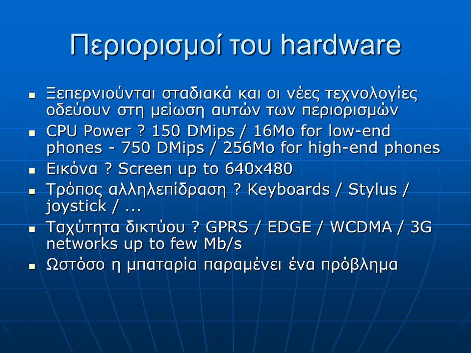 Περιορισμοί του hardware  Ξεπερνιούνται σταδιακά και οι νέες τεχνολογίες οδεύουν στη μείωση αυτών των περιορισμών  CPU Power .