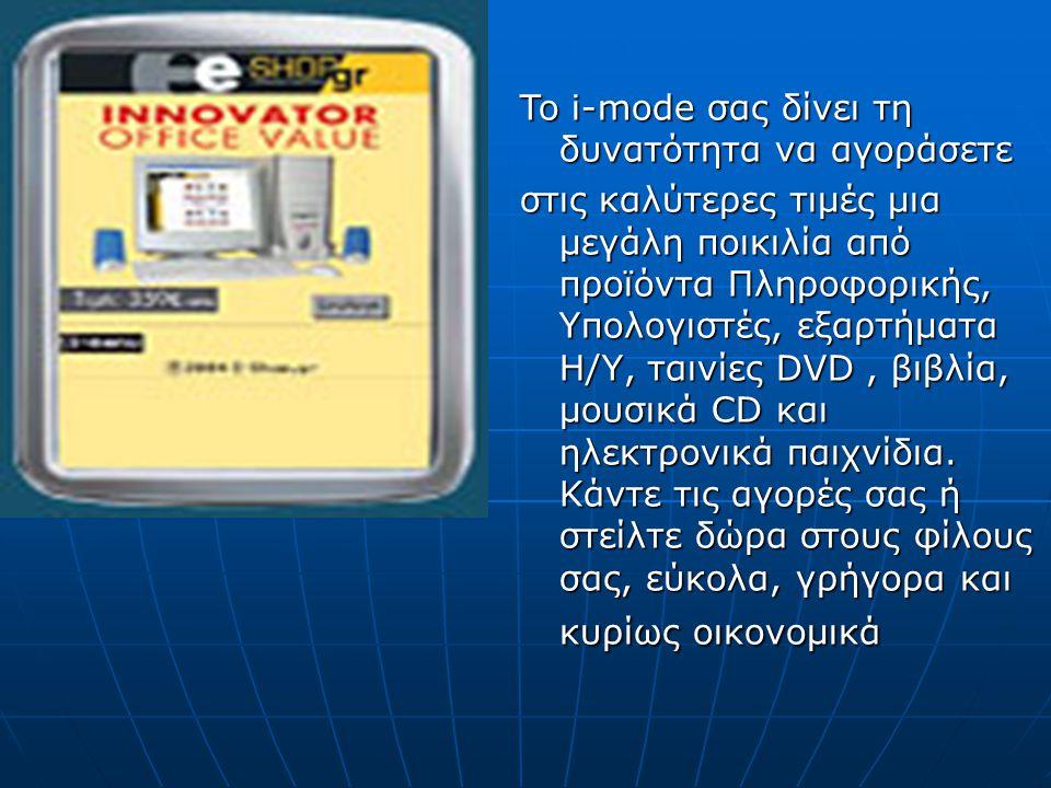 To i-mode σας δίνει τη δυνατότητα να αγοράσετε στις καλύτερες τιμές μια μεγάλη ποικιλία από προϊόντα Πληροφορικής, Υπολογιστές, εξαρτήματα Η/Υ, ταινίες DVD, βιβλία, μουσικά CD και ηλεκτρονικά παιχνίδια.