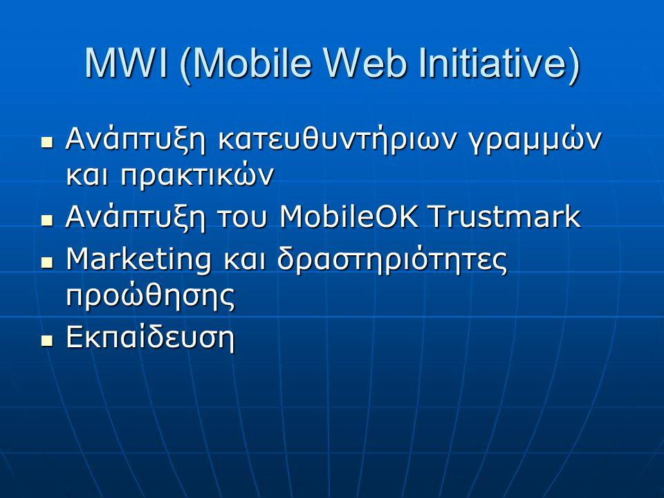 MWI (Mobile Web Initiative)  Ανάπτυξη κατευθυντήριων γραμμών και πρακτικών  Ανάπτυξη του MobileOK Τrustmark  Marketing και δραστηριότητες προώθησης  Εκπαίδευση