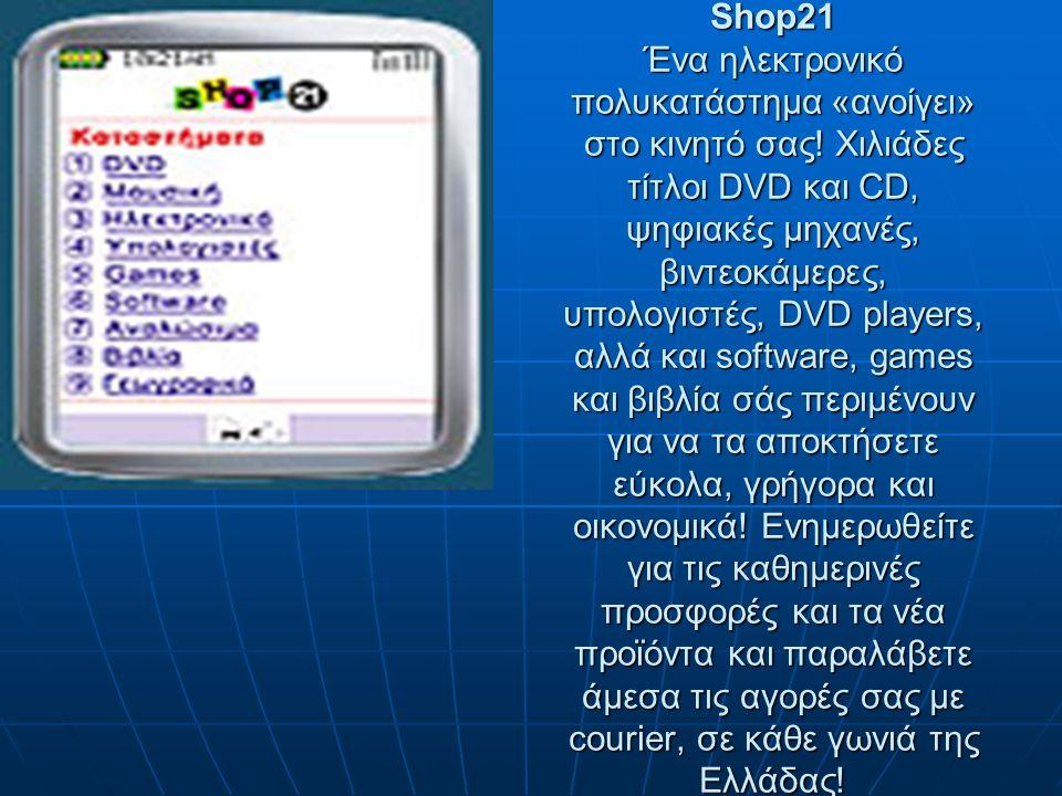 Shop21 Ένα ηλεκτρονικό πολυκατάστημα «ανοίγει» στο κινητό σας.