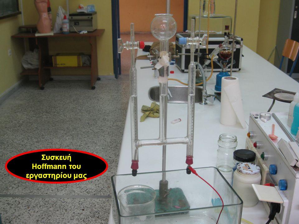 Συσκευή Hoffmann του εργαστηρίου μας