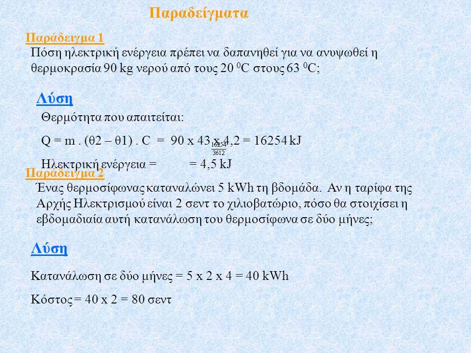 Μετατροπή της ηλεκτρικής ενέργειας σε θερμική Για να υπολογίσουμε την ηλεκτρική ενέργεια που χρειάζεται να καταναλώσουμε για να έχουμε μια ορισμένη ποσότητα θερμότητας, χρησιμοποιούμε το εξής ισοδύναμο: Ένα χιλιοβατώριο ή 1 kWh παράγει 3612 kJ θερμότητας.