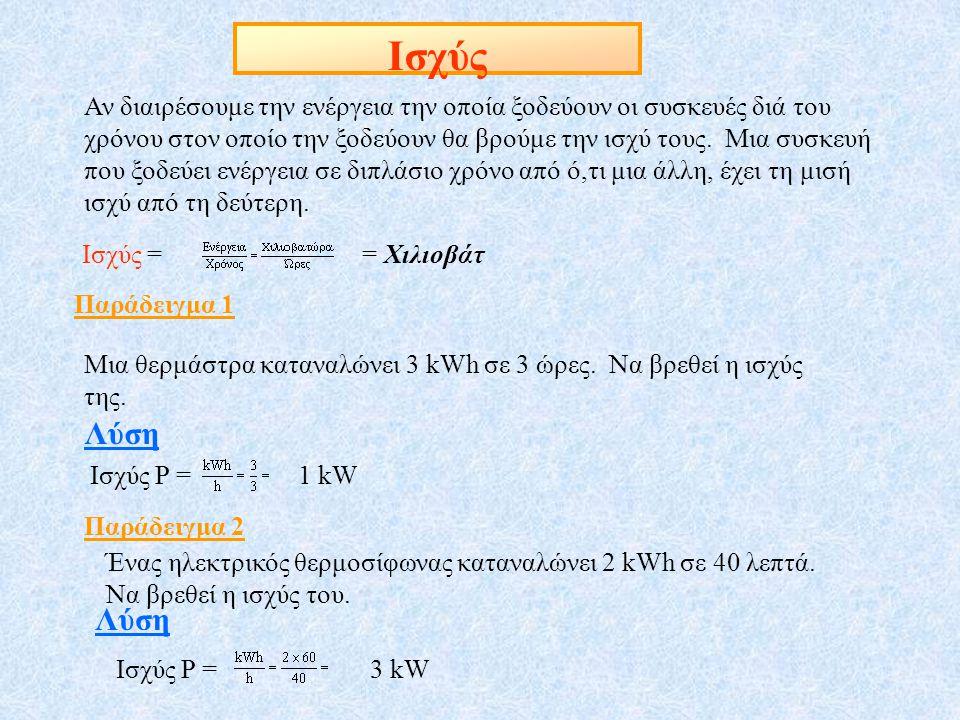 Παράδειγμα 1 Πόση ηλεκτρική ενέργεια πρέπει να δαπανηθεί για να ανυψωθεί η θερμοκρασία 90 kg νερού από τους 20 0 C στους 63 0 C; Λύση Θερμότητα που απαιτείται: Q = m.