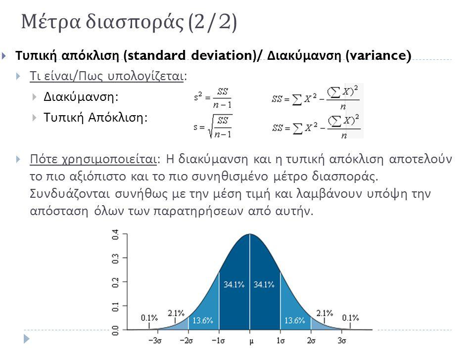 Μέτρα διασποράς (2/2)  Τυπική απόκλιση (standard deviation)/ Διακύμανση (variance)  Τι είναι / Πως υπολογίζεται :  Διακύμανση :  Τυπική Απόκλιση :