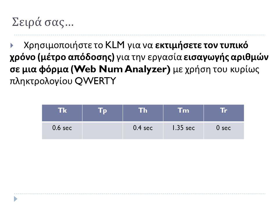 Σειρά σας …  Χρησιμοποιήστε το KLM για να εκτιμήσετε τον τυπικό χρόνο ( μέτρο απόδοσης ) για την εργασία εισαγωγής αριθμών σε μια φόρμα (Web Num Anal