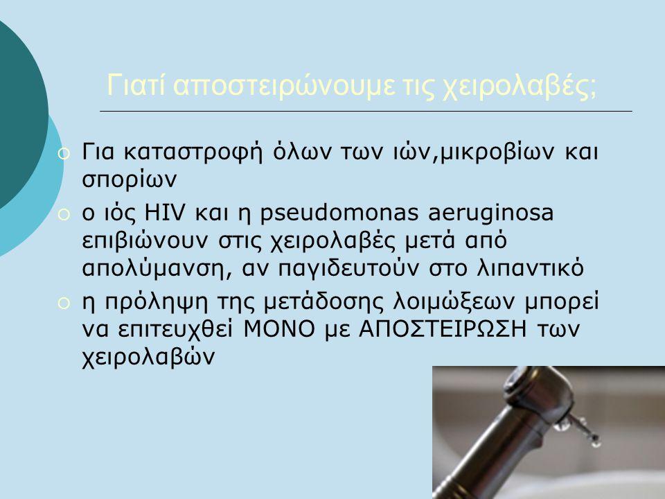 Στάδια  Καθαρισμός: βούρτσισμα  Λίπανση  Αποστείρωση ASSISTINA ειδική συσκευή για αυτόματο καθαρισμό - λίπανση - απολύμανση όλων των χειρολαβών
