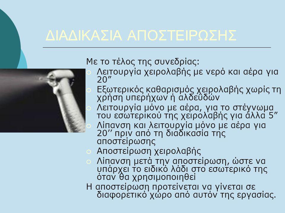 """ΔΙΑΔΙΚΑΣΙΑ ΑΠΟΣΤΕΙΡΩΣΗΣ Με το τέλος της συνεδρίας:  Λειτουργία χειρολαβής με νερό και αέρα για 20""""  Εξωτερικός καθαρισμός χειρολαβής χωρίς τη χρήση"""
