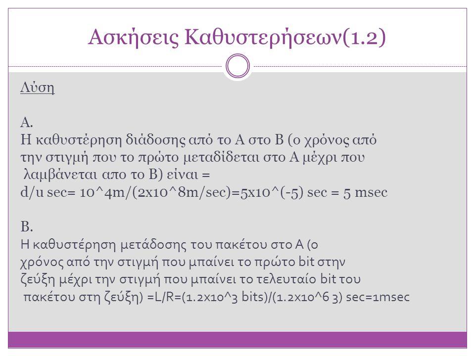Ασκήσεις Καθυστερήσεων(1.2) Λύση A. H καθυστέρηση διάδοσης από το Α στο Β (ο χρόνος από την στιγμή που το πρώτο μεταδίδεται στο Α μέχρι που λαμβάνεται