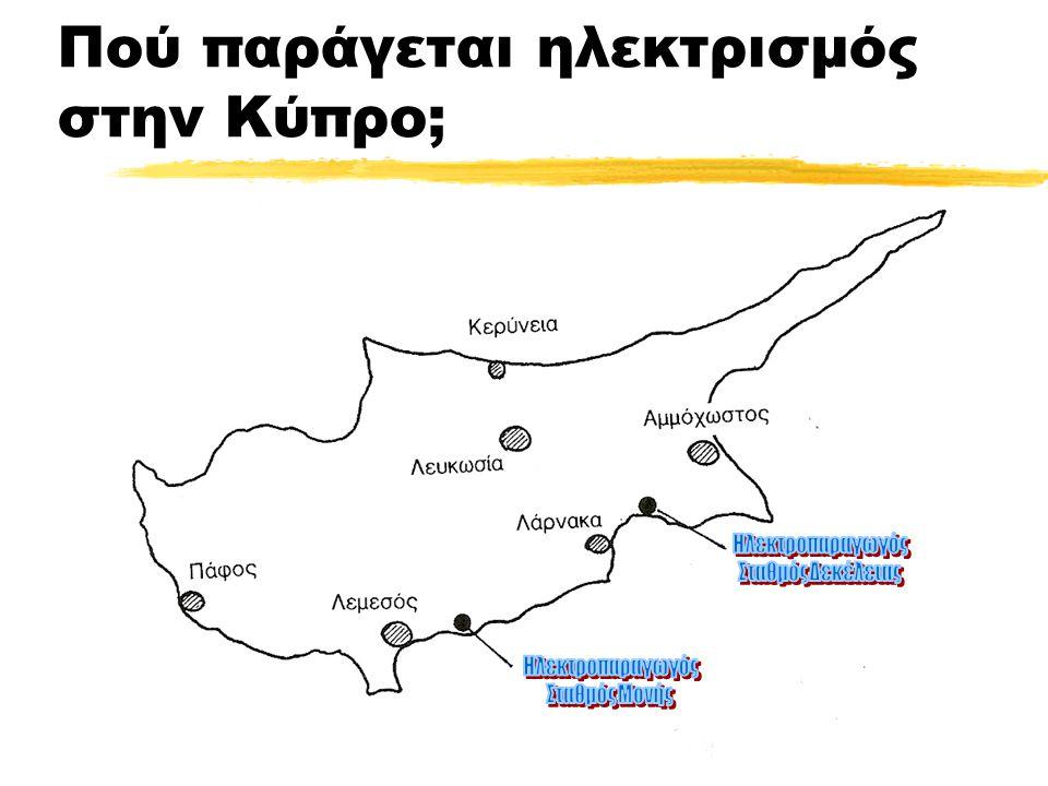 Πού παράγεται ηλεκτρισμός στην Κύπρο;