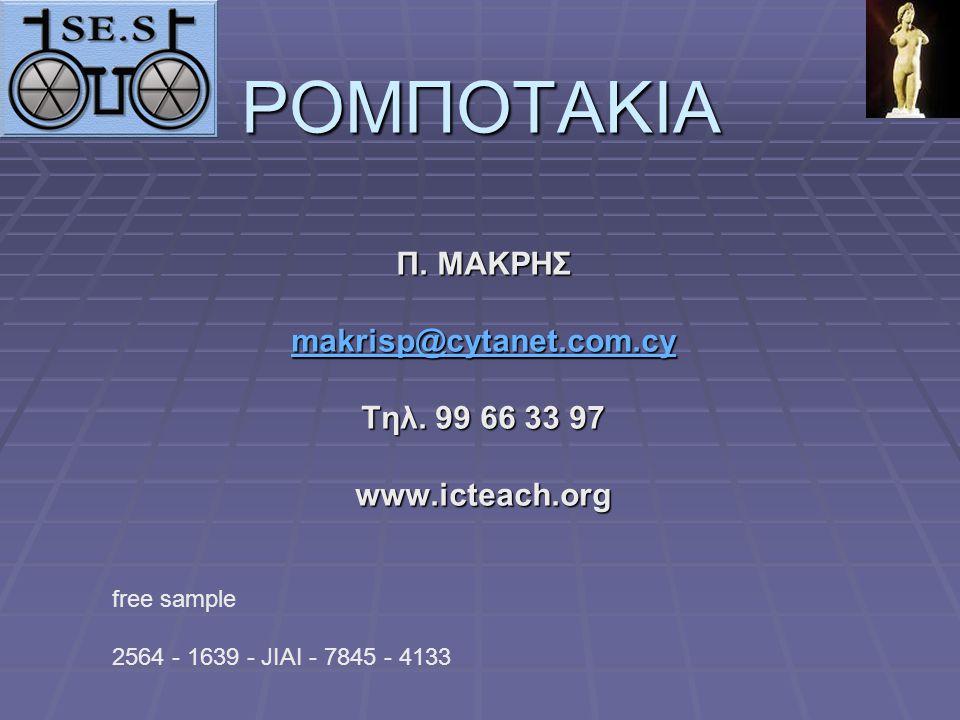 ΡΟΜΠΟΤΑΚΙΑ Π. ΜΑΚΡΗΣ makrisp@cytanet.com.cy Τηλ. 99 66 33 97 www.icteach.org free sample 2564 - 1639 - JIAI - 7845 - 4133