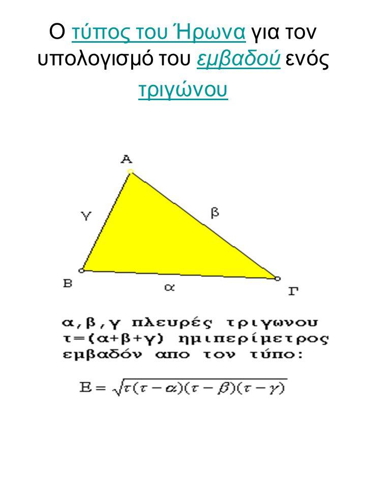 Ο τύπος του Ήρωνα για τον υπολογισμό του εμβαδού ενός τριγώνουτύπος του Ήρωναεμβαδού τριγώνου