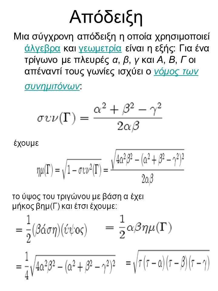 Απόδειξη Μια σύγχρονη απόδειξη η οποία χρησιμοποιεί άλγεβρα και γεωμετρία είναι η εξής: Για ένα τρίγωνο με πλευρές α, β, γ και Α, Β, Γ οι απέναντί τους γωνίες ισχύει ο νόμος των συνημιτόνων: άλγεβραγεωμετρίανόμος των συνημιτόνων έχουμε : το ύψος του τριγώνου με βάση α έχει μήκος βημ(Γ) και έτσι έχουμε: