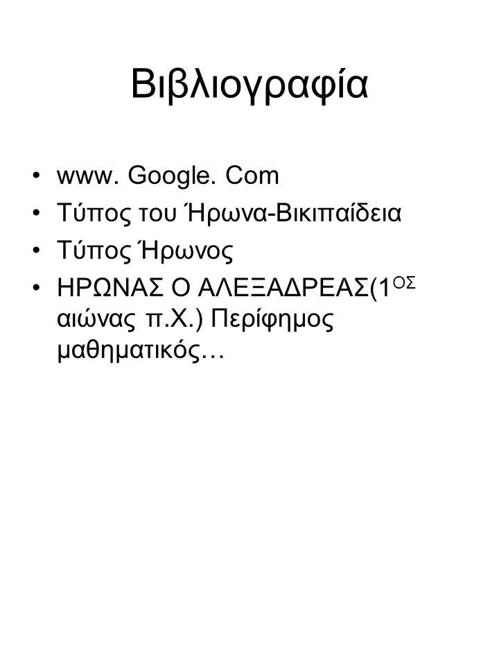 Βιβλιογραφία •www. Google. Com •Τύπος του Ήρωνα-Βικιπαίδεια •Τύπος Ήρωνος •ΗΡΩΝΑΣ Ο ΑΛΕΞΑΔΡΕΑΣ(1 ΟΣ αιώνας π.Χ.) Περίφημος μαθηματικός…