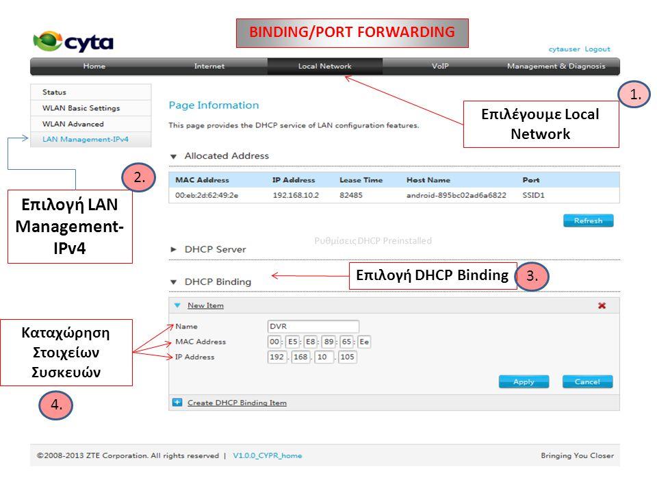 Επιλογή LAN Management- IPv4 BINDING/PORT FORWARDING Επιλογή DHCP Binding Επιλέγουμε Local Network 1. 2. 3. 4. Καταχώρηση Στοιχείων Συσκευών Ρυθμίσεις