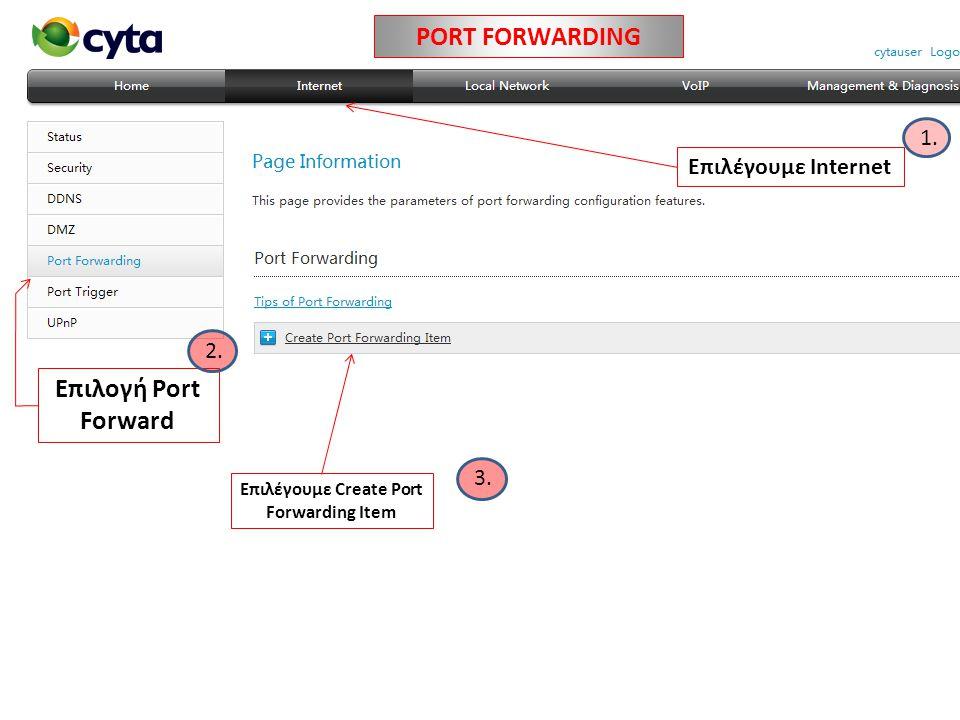 Επιλογή Port Forward PORT FORWARDING Επιλέγουμε Internet 1. 2. Στo Start & Host start Port Καταχωρούμε Start/End port που χρησιμοποιεί η συσκευή μας.